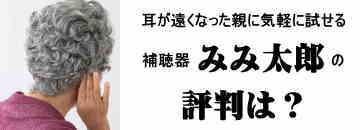 補聴器 みみ太郎 口コミ 評判