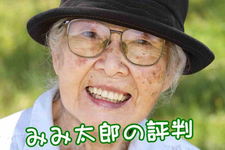 みみ太郎評判