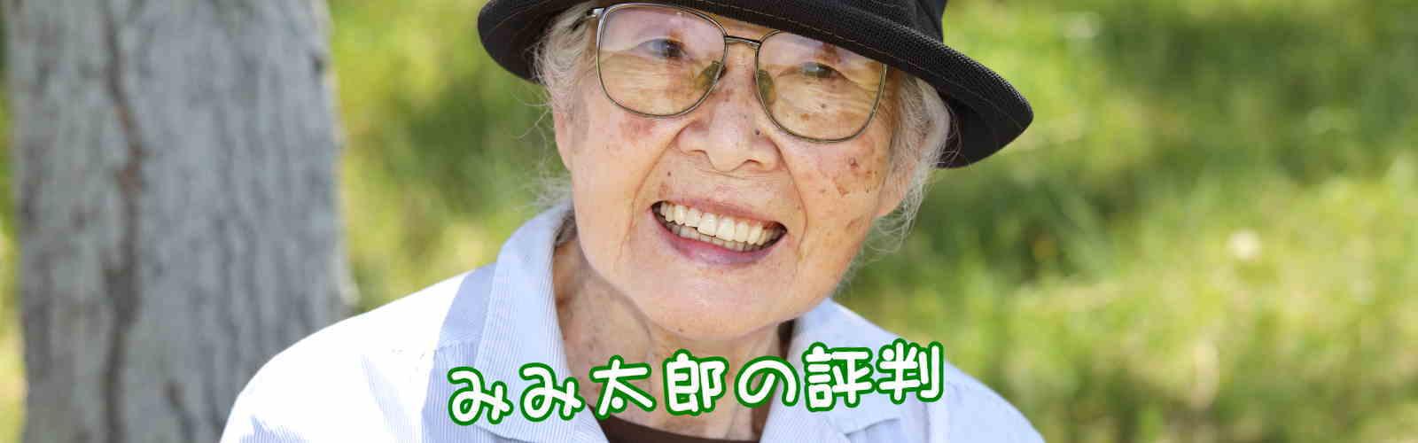 みみ太郎の評判